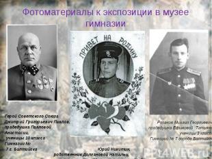 Герой Советского Союза Дмитрий Григорьевич Павлов, прадедушка Павловой Анастасии