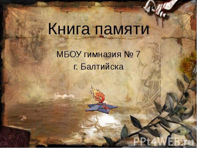 Книга памяти МБОУ гимназия № 7 г. Балтийска