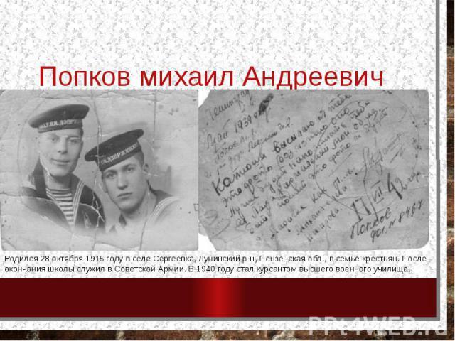 Попков михаил Андреевич