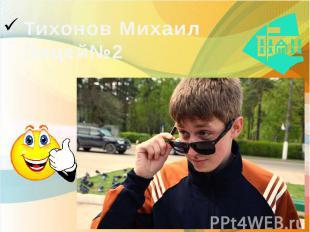 Тихонов Михаил Лицей№2