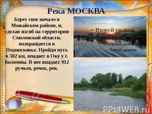 Река МОСКВА Берет свое начало в Можайском районе, и, сделав изгиб на территории