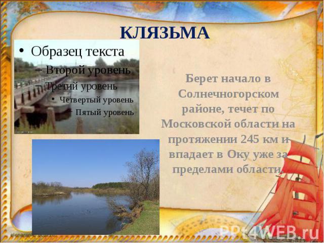 КЛЯЗЬМА берет начало в Солнечногорском районе, течет по Московской области на протяжении 245 км и впадает в Оку уже за пределами области.