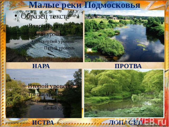Малые реки Подмосковья