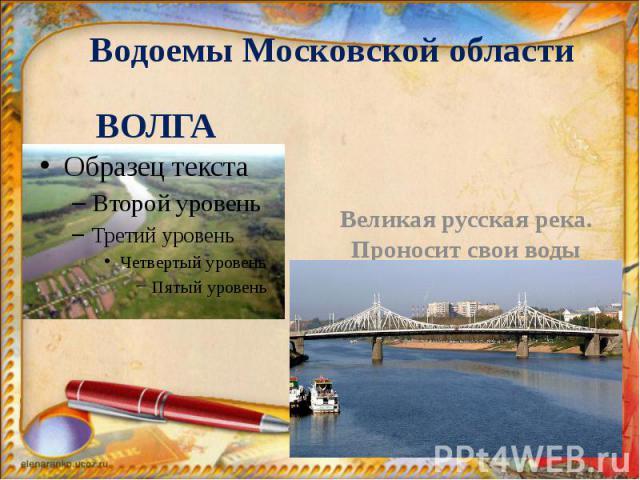 Великая русская река. Проносит свои воды через северную часть области. Великая русская река. Проносит свои воды через северную часть области.