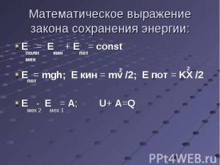 Е = Е + E = const Е = Е + E = const Е = mgh; E кин = mv /2; Е пот = KX /2 E - E