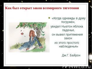 «Когда однажды в думу погружён, «Когда однажды в думу погружён, увидел Ньютон яб