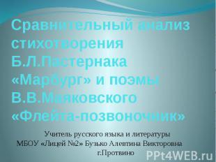 Сравнительный анализ стихотворения Б.Л.Пастернака «Марбург» и поэмы В.В.Маяковск