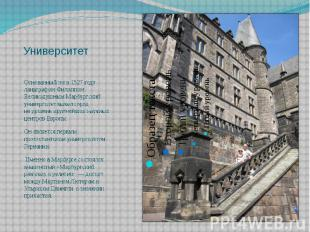 Университет Основанныйже в1527году ландграфом Филиппом Великод
