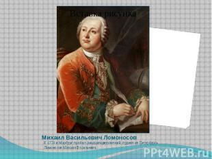 Михаил Васильевич Ломоносов В 1736 в Марбург прибыл двадцатидвухлетний студент и