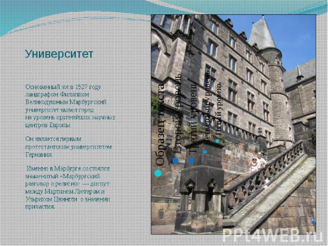 Университет Основанныйже в1527году ландграфом Филиппом Великодушным Марбургский университет вывел город науровень крупнейших научных центров Европы. Он является первым протестантским университетом Германии.&…