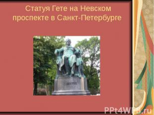 Статуя Гете на Невском проспекте в Санкт-Петербурге