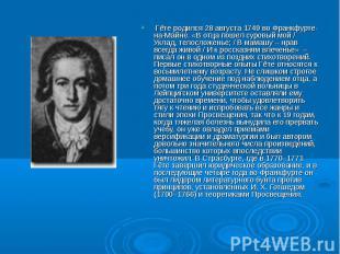 Гёте родился 28 августа 1749 во Франкфурте-на-Майне. «В отца пошел суровый мой /