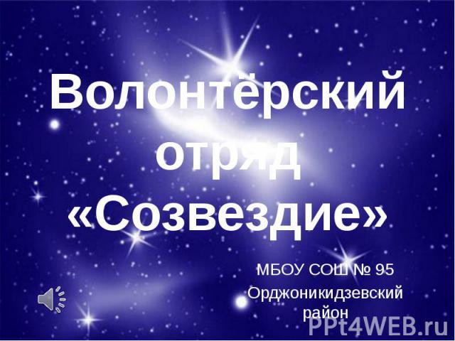 МБОУ СОШ № 95 Орджоникидзевский район