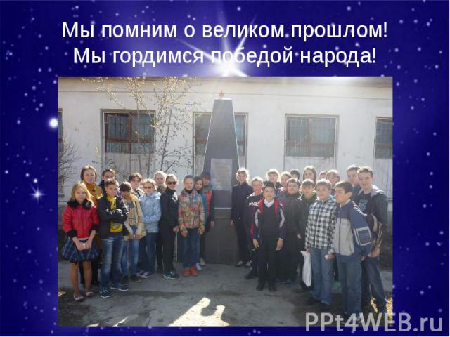 Мы помним о великом прошлом! Мы гордимся победой народа!