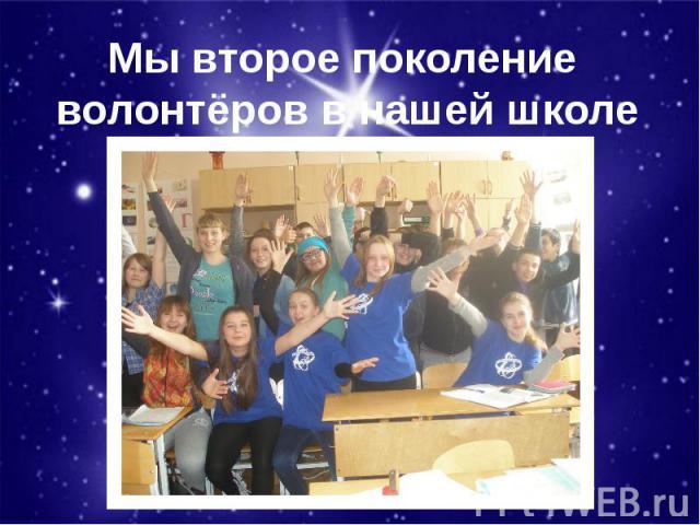 Мы второе поколение волонтёров в нашей школе