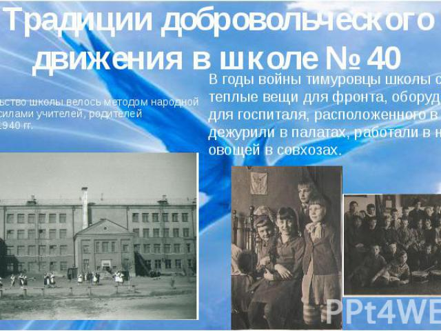Строительство школы велось методом народной стройки, силами учителей, родителей в 1939 – 1940 гг.