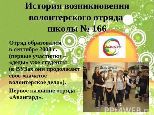 Отряд образовался в сентябре 2008 г. (первые участники – «деды» уже студенты (в