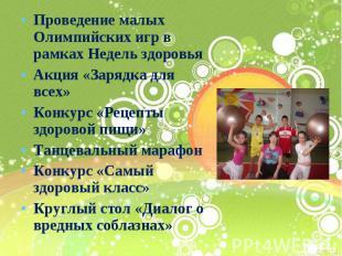 Проведение малых Олимпийских игр в рамках Недель здоровья Проведение малых Олимп
