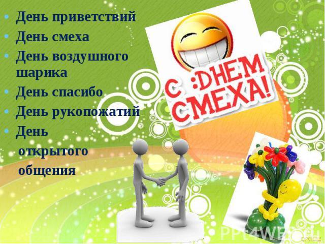 День приветствий День приветствий День смеха День воздушного шарика День спасибо День рукопожатий День открытого общения