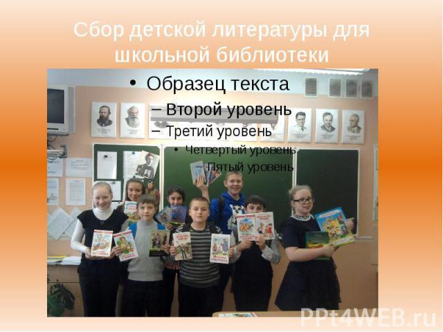 Сбор детской литературы для школьной библиотеки
