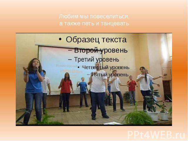 Любим мы повеселиться, а также петь и танцевать