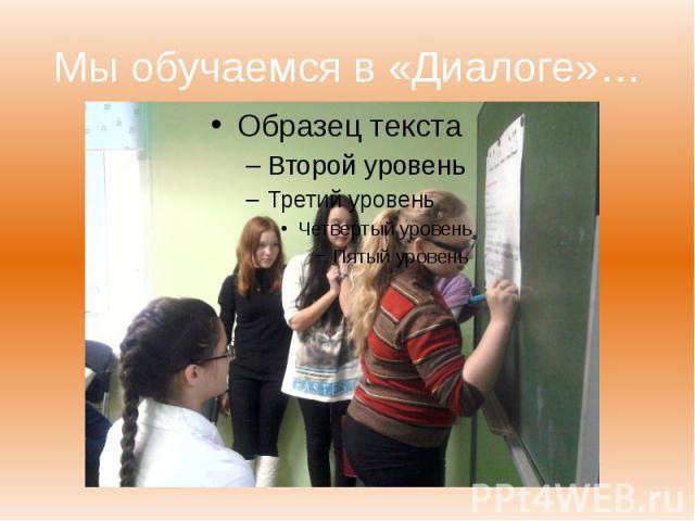 Мы обучаемся в «Диалоге»…