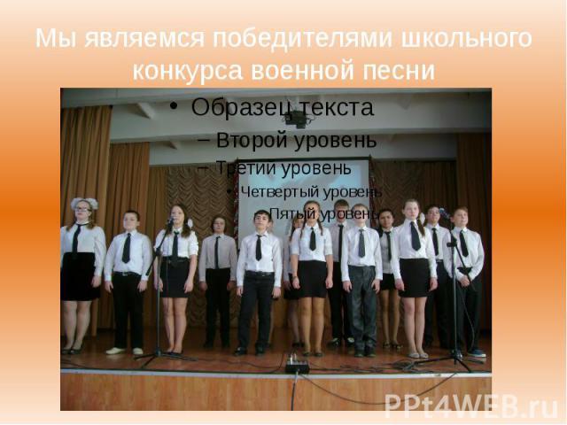 Мы являемся победителями школьного конкурса военной песни