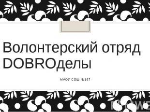 Волонтерский отряд DOBROделы МАОУ СОШ №167
