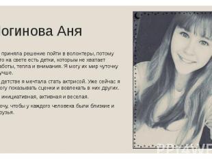 Логинова Аня Я приняла решение пойти в волонтеры, потому что на свете есть детки