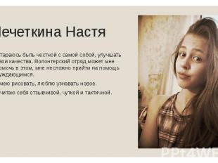 Чечеткина Настя Стараюсь быть честной с самой собой, улучшать свои качества. Вол