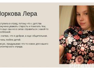 Норкова Лера Вступила в отряд, потому что с детства приучена уважать старость и