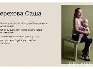 Терехова Саша Пришла в отряд, потому что неравнодушна к другим людям. Стараюсь б