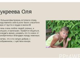 Букреева Оля Я большая фантазерка, вступая в отряд, представляла себя в роли так