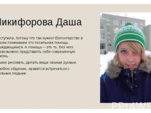 Никифорова Даша Вступила, потому что так нужно! Волонтерство в моем понимании эт
