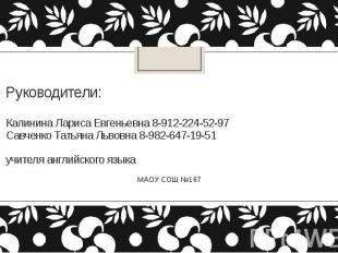 Руководители: Калинина Лариса Евгеньевна 8-912-224-52-97 Савченко Татьяна Львовн