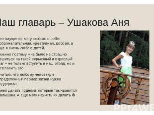 Наш главарь – Ушакова Аня Без смущения могу сказать о себе: доброжелательная, кр
