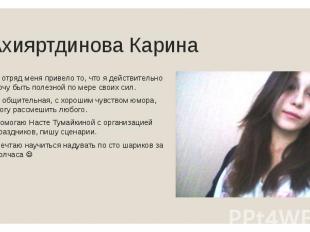 Ахияртдинова Карина В отряд меня привело то, что я действительно хочу быть полез