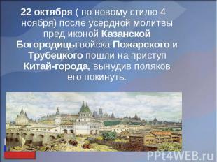22 октября ( по новому стилю 4 ноября) после усердной молитвы пред иконой Казанс