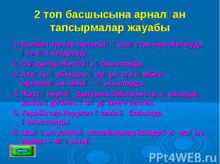 1. Балбол тастар Орталық Қазақстан мен Жетісуда өте көп кездеседі. 1. Балбол тас