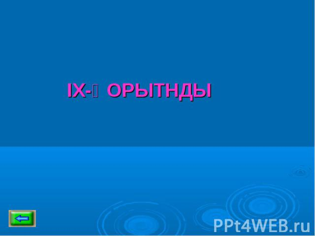 IX-ҚОРЫТНДЫ IX-ҚОРЫТНДЫ