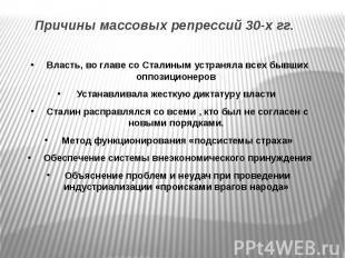 Причины массовых репрессий 30-х гг. Власть, во главе со Сталиным устраняла всех