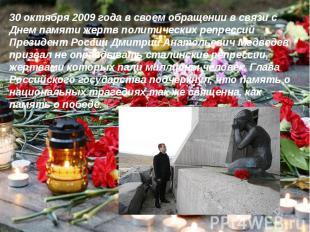 30 октября 2009 года в своем обращении в связи с Днем памяти жертв политических