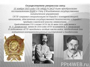Осуществляли репрессии огпу. 15 ноября 1923 года ГПУ НКВД РСФСР было преобразова