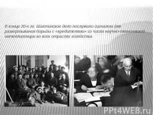 В конце 20-х гг. Шахтинское дело послужило сигналом для развертывания борьбы с «