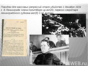 Поводом для массовых репрессий стало убийство 1 декабря 1934 г. В Ленинграде чле