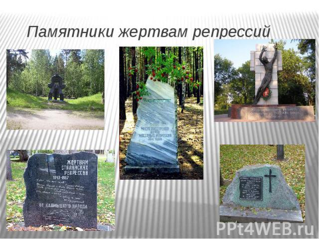 Памятники жертвам репрессий в разных частях мира.