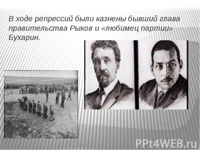 В ходе репрессий были казнены бывший глава правительства Рыков и «любимец партии» Бухарин.