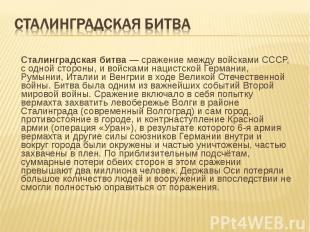 Сталинградская битва— сражение между войсками СССР, с одной стороны, и вой