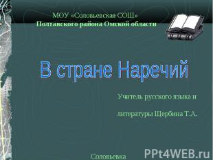 В стране Наречий МОУ «Соловьевская СОШ» Полтавского района Омской области Учител