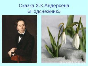 Сказка Х.К.Андерсена «Подснежник»